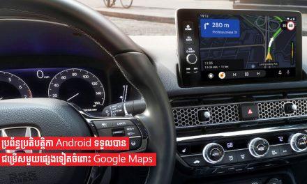 ប្រព័ន្ធប្រតិបត្តិកា Android ទទួលបានជម្រើសមួយផ្សេងទៀតចំពោះ Google Maps