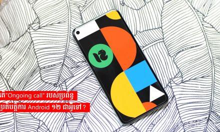 """តើ""""Ongoing call"""" របស់ប្រព័ន្ធប្រតិបត្តិការ Android ១២ ជាអ្វីទៅ??"""