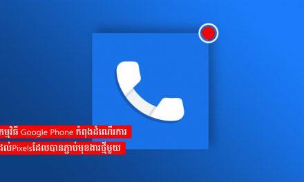 កម្មវិធី Google Phone កំពុងដំណើរការដល់Pixelsដែលបានភ្ជាប់មុខងារថ្មីមួយ