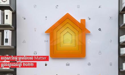 លក្ខណ:នៃផ្ទះឆ្លាតវៃរបស់ Matter ត្រូវពន្យារដល់ឆ្នាំ ២០២២