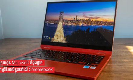 ក្រុមហ៊ុន Microsoft កំពុងផ្អាកម្មវិធីរបស់ខ្លួននៅលើ Chromebook