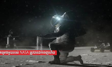 គម្រោងមួយរបស់ NASA ត្រូវបានដាក់ចេញហើយ