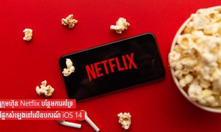 ក្រុមហ៊ុន Netflix បន្ថែមការគាំទ្រផ្នែកសំឡេងនៅលើឧបករណ៍ iOS 14