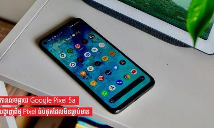 ការលេចធ្លាយ Google Pixel 5a បង្ហាញពីថ្ម Pixel ធំបំផុតដែលមិនធ្លាប់មាន