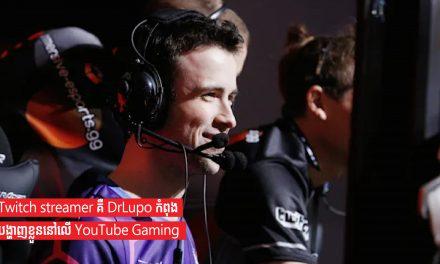 Twitch streamer គឺ DrLupo កំពុងបង្ហាញខ្លួននៅលើ YouTube Gaming