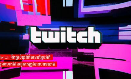 Twitch នឹងផ្តល់នូវព័ត៌មានបន្ថែមអំពីមូលហេតុដែលពួកគេត្រូវបានហាមឃាត់