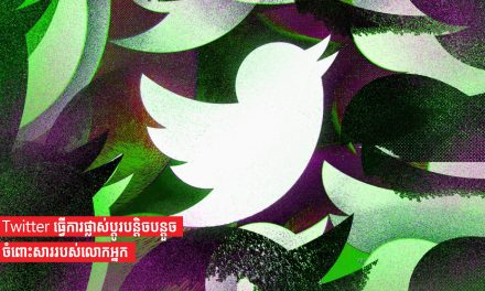 Twitter ធ្វើការផ្លាស់ប្តូរបន្តិចបន្តួចចំពោះសាររបស់លោកអ្នក