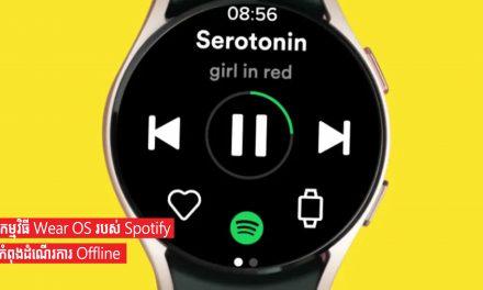កម្មវិធី Wear OS របស់ Spotify កំពុងដំណើរការ Offline
