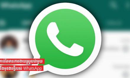 កាន់តែមានភាពងាយស្រួលជាមួយនឹងមុខងារថ្មីរបស់ WhatsApp