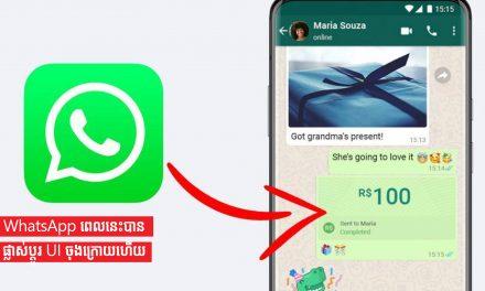WhatsApp ពេលនេះបានផ្លាស់ប្តូរ UI ចុងក្រោយហើយ