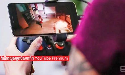 ដំណឹងល្អសម្រាប់សមាជិក YouTube Premium