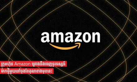 ក្រុមហ៊ុន Amazon គ្រោងនឹងចេញទូរទស្សន៍ម៉ាកថ្មីមួយនៅចុងខែតុលាខាងមុខនេះ