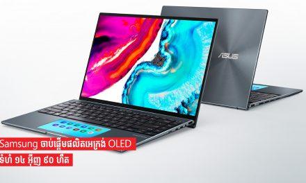 Samsung ចាប់ផ្តើមផលិតអេក្រង់ OLED ទំហំ ១៤ អ៊ីញ ៩០ ហឺត