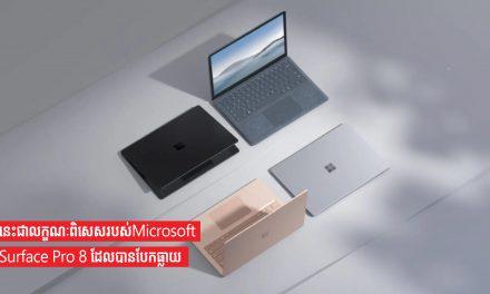 នេះជាលក្ខណៈពិសេសរបស់Microsoft Surface Pro 8 ដែលបានបែកធ្លាយ