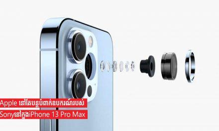 Apple នៅតែបន្តបំពាក់ឧបករណ៍របស់Sonyនៅក្នុងiPhone 13 Pro Max