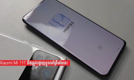 Xiaomi Mi 11T នឹងត្រូវបង្ហាញខ្លួននៅត្រឹមខែនេះ