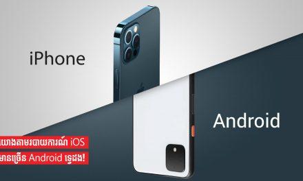 យោងតាមរបាយការណ៍ iOS មានច្រើន Android ទ្វេដង!