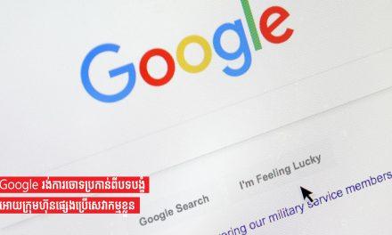 Google រង់ការចោទប្រកាន់ពីបទបង្ខំអោយក្រុមហ៊ុនផ្សេងប្រើសេវាកម្មខ្លួន