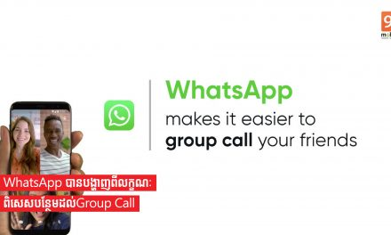 WhatsApp បានបង្ហាញពីលក្ខណៈពិសេសបន្ថែមដល់Group Call