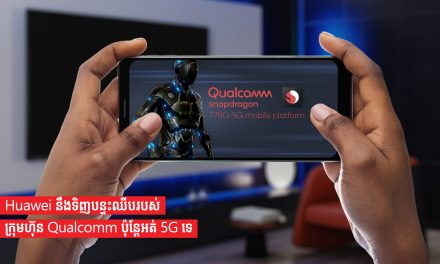 Huawei នឹងទិញបន្ទះឈីបរបស់ក្រុមហ៊ុន Qualcomm ប៉ុន្តែអត់ 5G ទេ