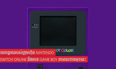 ការលេចធ្លាយរបស់ក្រុមហ៊ុន Nintendo អះអាងថា Switch Online នឹងមាន Game Boy នាពេលខាងមុខនេះ