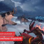 Total War: Warhammer 3 ត្រូវបានពន្យារពេលហើយនេះជាមូលហេតុ