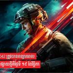 Battlefield 2042 ត្រូវបានពន្យារពេលកាលបរិច្ឆេទចេញផ្សាយថ្មីគឺថ្ងៃទី ១៩ ខែវិច្ឆិកា