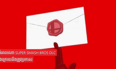 តើពេលណា Super Smash Bros Ultimate DLC ចុងក្រោយនឹងត្រូវប្រកាស