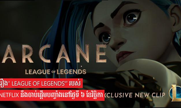 """រឿង"""" League of Legends'"""" របស់ក្រុមហ៊ុន Netflix នឹងចាប់ផ្តើមបញ្ចាំងនៅថ្ងៃទី ៦ ខែវិច្ឆិកា"""