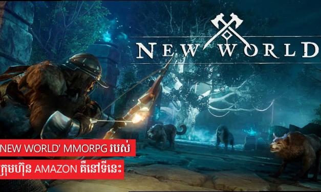 'New World' MMORPG របស់ក្រុមហ៊ុន Amazon គឺនៅទីនេះ