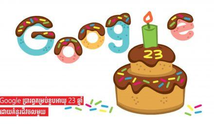 Google ប្រារព្ធគម្រប់ខួបអាយុ 23 ឆ្នាំដោយគំនូរជីវចលមួយ