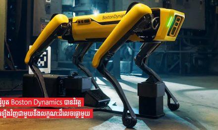 រ៉ូបូត Boston Dynamics បានវិវត្តឡើងវិញជាមួយនឹងលក្ខណ:ដ៏លេចធ្លោមួយ