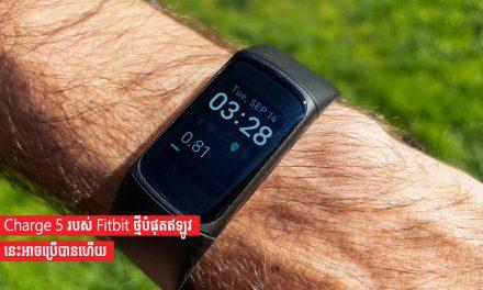 Charge 5 របស់ Fitbit ថ្មីបំផុតឥឡូវនេះអាចប្រើបានហើយ