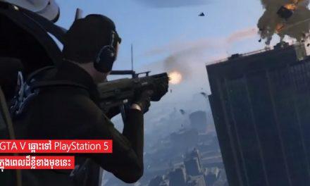 GTA V ឆ្ពោះទៅ PlayStation 5 ក្នុងពេលដ៏ខ្លីខាងមុខនេះ
