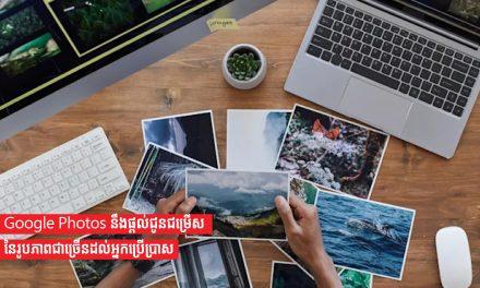 Google Photos នឹងផ្តល់ជូនជម្រើសនៃរូបភាពជាច្រើនដល់អ្នកប្រើប្រាស់
