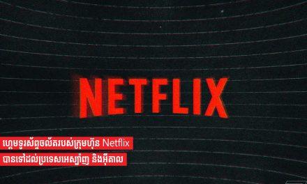 ហ្គេមទូរស័ព្ទចល័តរបស់ក្រុមហ៊ុន Netflix បានទៅដល់ប្រទេសអេស្ប៉ាញ និងអ៊ីតាលី
