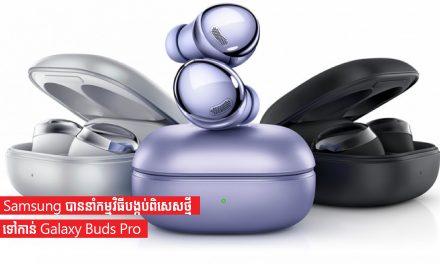 Samsung បាននាំកម្មវិធីបង្កប់ពិសេសថ្មីទៅកាន់ Galaxy Buds Pro