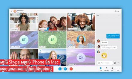 កម្មវិធី Skype សម្រាប់ iPhone និង Mac ទទួលបានការរចនាឡើងវិញនិងមុខងារថ្មី