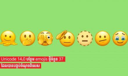 Unicode 14.0 បន្ថែម emojis ថ្មីចំនួន 37 ដែលបានបង្កប់ចំណុចពិសេស