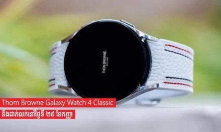 Thom Browne Galaxy Watch 4 Classic នឹងដាក់លក់នៅថ្ងៃទី ២៩ ខែកញ្ញា