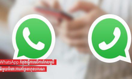 WhatsApp កំពុងធ្វើការលើការកែលម្អដ៏ធំមួយចំពោះការគាំទ្រពហុឧបករណ៍
