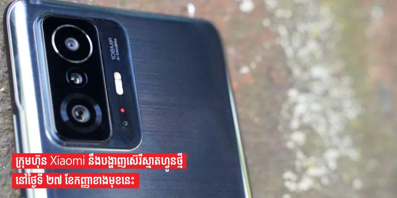 ក្រុមហ៊ុន Xiaomi នឹងបង្ហាញស៊េរីស្មាតហ្វូនថ្មីនៅថ្ងៃទី ២៧ ខែកញ្ញាខាងមុខនេះ