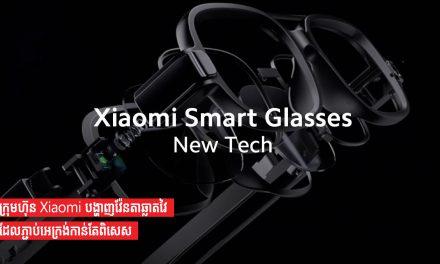 ក្រុមហ៊ុន Xiaomi បង្ហាញវ៉ែនតាឆ្លាតវៃដែលភ្ជាប់អេក្រង់កាន់តែពិសេស
