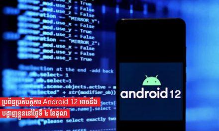 ប្រព័ន្ធប្រតិបត្តិការ Android 12 អាចនឹងបង្ហាញខ្លួននៅថ្ងៃទី ៤ ខែតុលា