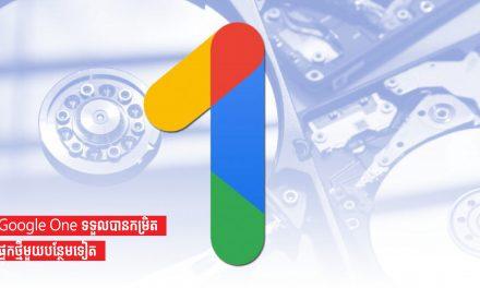 Google One ទទួលបានកម្រិតផ្ទុកថ្មីមួយបន្ថែមទៀត