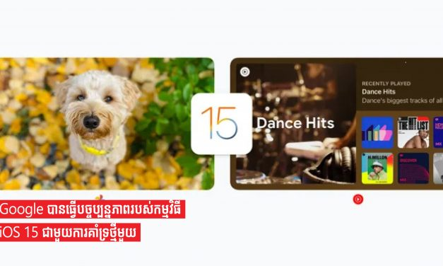 Google បានធ្វើបច្ចុប្បន្នភាពរបស់កម្មវិធី iOS 15 ជាមួយការគាំទ្រថ្មីមួយ