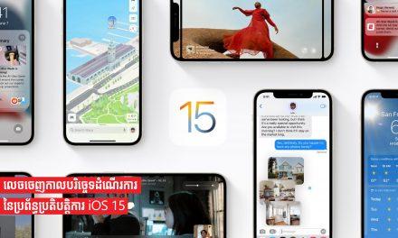 លេចចេញកាលបរិច្ចេទដំណើរការនៃប្រព័ន្ធប្រតិបត្តិការ iOS 15