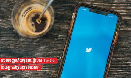 លេចចេញហើយមុខងារថ្មីរបស់ Twitter ដែលអ្នកគាំទ្របានទទឹមរងចាំ