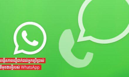 បង្កើតភាពជឿជាក់ដល់អ្នកប្រើប្រាស់ពីមុខងារថ្មីរបស់ WhatsApp
