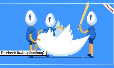 Facebook ពិតជាអាត្មានិយមមែនឬ?